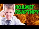 МАМКИН ЭКСПЕРИМЕНТАТОР, СЖЕГ КУХНЮ  #мамкинэкспериментатор