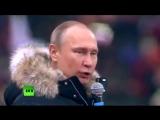 Путин в «Лужниках»: У нас с вами ясные цели. Мы хотим сделать Россию яркой, устремленной в будущее.