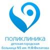 Поликлиника ДГБ№5 им. Н.Ф.Филатова