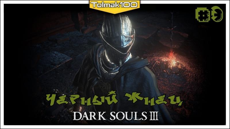 [Dark Souls III] Черный жнец (Tolmak100) 3
