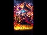 Анимированный постер (Мстители: Война бесконечности)