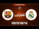 Барселона - Реал Мадрид. Повтор матча 2011 года