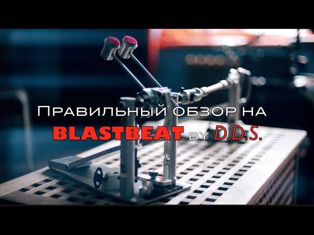 Правильный обзор на кардан BlastBeat by D.D.S.