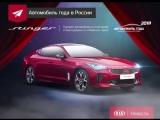 KIA Stinger CAR OF THE YEAR