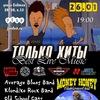 26/01 Cover Fest BEST LIVE MUSIC в MoneyHoney!