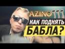Заработок в интернете с нуля 2018 Возможно ли заработать на Azino777 все секреты. Бонус в видео. Казино Azino 777 обман или не
