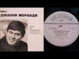 Поет Джанни Моранди - Моя девушка знаетРазыскивая тебя ( LP - Vinyl 33 обм. )