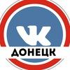 Барахолка | Доска Объявлений | Донецк | ДНР