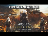 Assassins Creed Origins - DLC Незримые #2