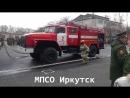 МПСО Иркутск