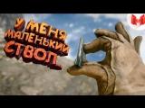 Mr. Marmok Battlefield 1 - У меня маленький ствол...