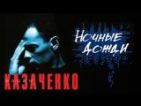 Вадим Казаченко - Ночные дожди (official audio album)