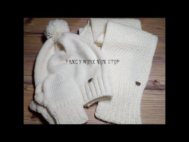 Вязание для детей Шапочка шарф и рукавички спицами смотреть онлайн без регистрации