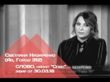 Светлана Назаренко (Ая, Город 312) - Слово, канал
