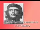 Бессмертный команданте Че Гевара  Che (Куба, 1998)