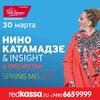 30,31 марта Нино Катамадзе и Insight ● Москва