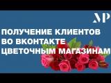 Как получать клиентов во Вконтакте цветочным магазинам в любом городе