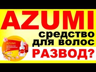 Azumi средство для восстановления волос отзывы