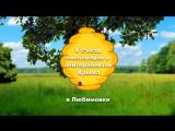 Пятый съезд пчеловодов и апитерапевтов Крыма в Любимовке