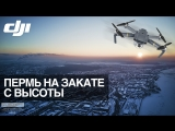 Пермь на закате с высоты   25 февраля 2018   DJI Mavic Pro   by Egor Scream
