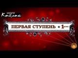 Первая Ступень-1 день Школа Кайлас А.Дуйко (запись2012года, бесплатно)