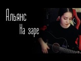 Альянс - На заре (Юля Кошкина cover)