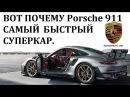 Porsche 911 Turbo S GT2 RS ПОРШЕ НАНОСИТ ОТВЕТНЫЙ УДАР УНИЗИТЬ ГИПЕРКАРЫ ЛЕГКО