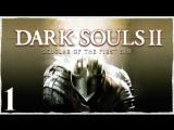 МУКИ ПРОДОЛЖАЮТЬСЯ Dark Souls II scholar of the first son после обычной 2 части)