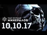 [Игровые новости] Ещё Больше Минералов 10.10.2017