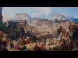 Древний Рим - от республики к империи (рассказывает Александр Марей)