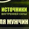 «Мужской лагерь» | Воронеж 29 марта-1 апреля