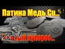 Патинирование или старение медных монет марганцовкой с медным купоросом.