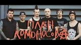 ПЛАН ЛОМОНОСОВА - Резкая Как Нате! (Томск 12042018 БК