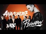Artem Pivovarov - Хаос (feat. Anacondaz) AUDIO VISUAL