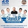Большой концерт STAND UP! 28 АПРЕЛЯ в Особняке!
