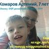 Комаров Артемий, ДЦП, ЗПРР.