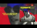 Алекс Малиновский Реанимируй меня (премьера песни, 2018)