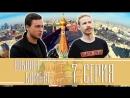 «Соболев бомбит»: Стас Давыдов в гостях
