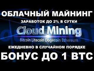Облачный Майнинг CoinMix с ежедневным бонусом до 1 BTC партнерка 15% вклад 100 USD