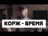 МАКС КОРЖ - ВРЕМЯ на гитаре