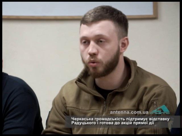 Черкаська громадськість підтримує відставку Радуцького і готова до акцій прямо