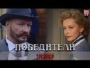 Победители (2018)  ТРЕЙЛЕР  АНОНС 1,2,3,4,5,6,7,8,9,10,11,12 серии