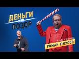 Деньги или Позор. Сезон 2. Выпуск №2. Роман Юнусов. (22.01.18г.)