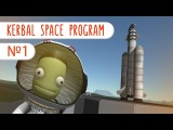 Per aspera ad astra Kerbal Space Program #1