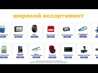 Goods.ru Шины