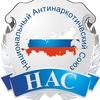 Национальный Антинаркотический Союз (НАС)
