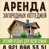 Аренда коттеджей Ильмень снять дом для свадьбы