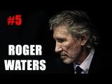 #5 Роджер Уотерс и его полотна