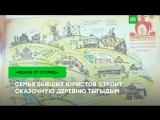 «Вдали от столиц»: сказочная деревня Тыгыдым