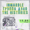 15.04 - INMARBLE / ДУЛО / THE HISTORIES